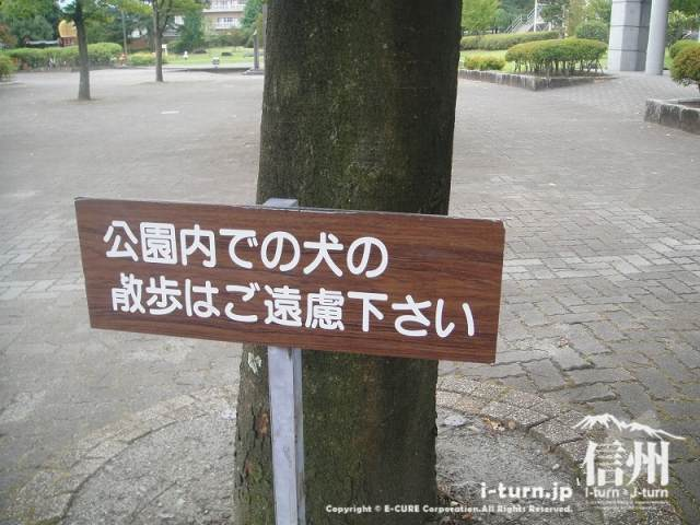 宮田村ふれあい広場 犬の散歩はご遠慮ください