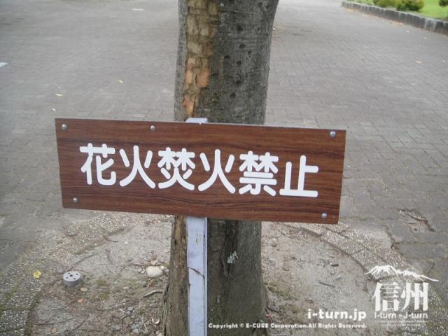 宮田村ふれあい広場 花火焚火禁止看板