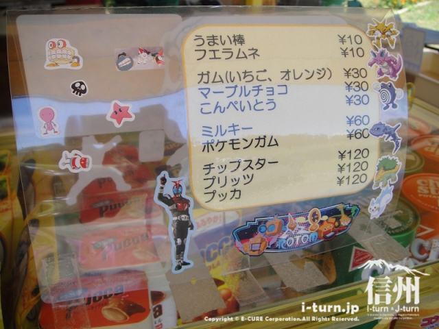 雅秋園のお菓子値段