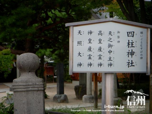 四柱神社の神様名が記載されている立て札