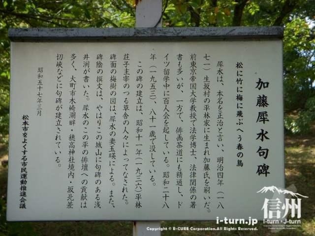 城山公園にある加藤犀水句碑の説明