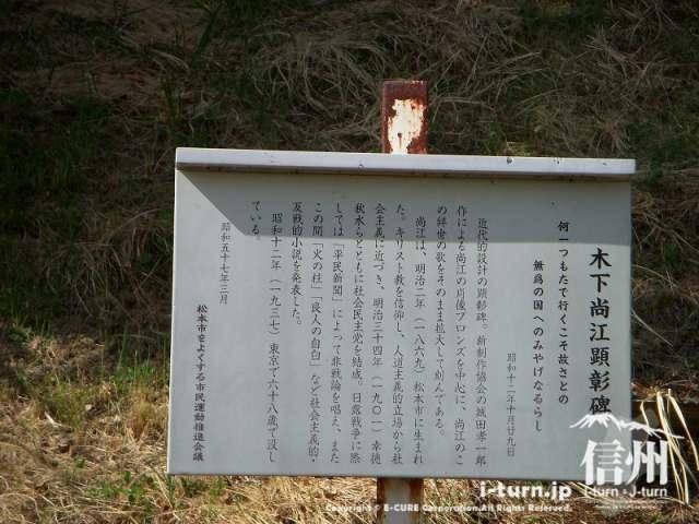 木下尚江顕彰碑の説明書き