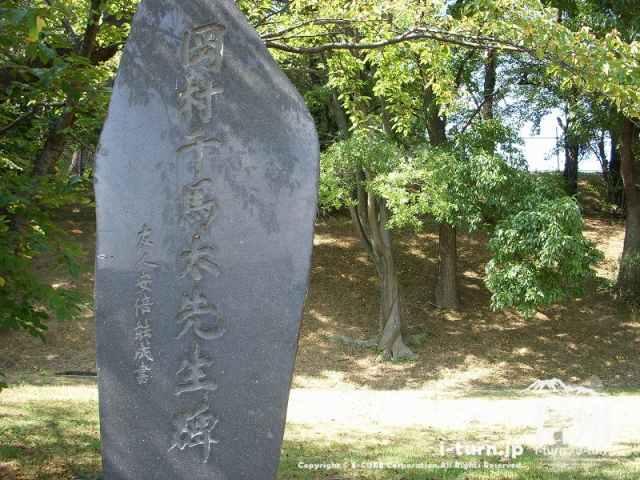 岡村千馬太先生碑