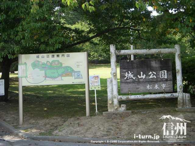 城山公園の記名サインと案内サイン