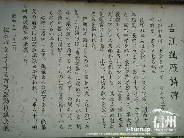 吉江孤雁誌碑の説明書き