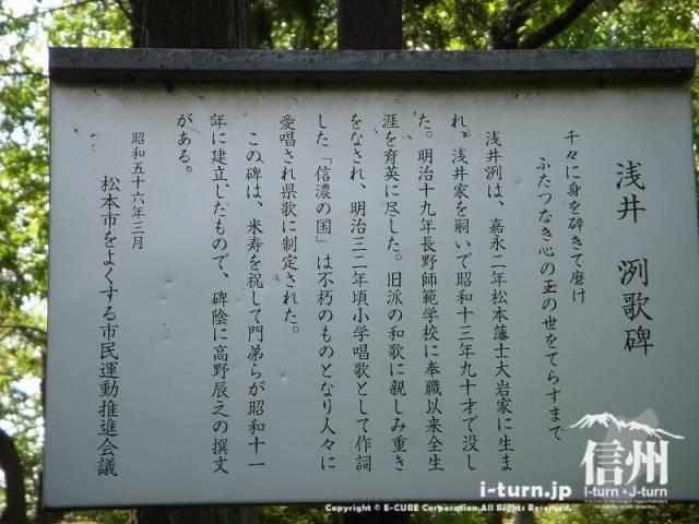 浅井洌歌碑の説明書き