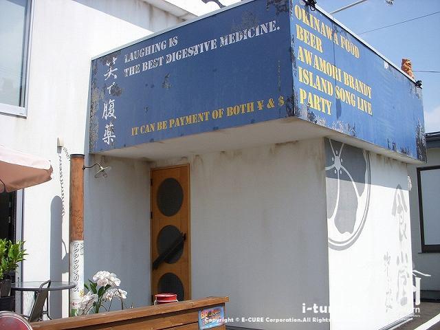 正祥の店舗入口パラペット