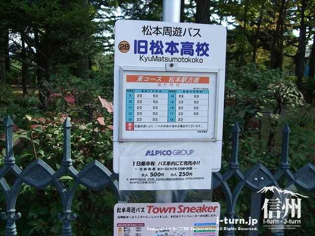 旧制松本高校のバス停