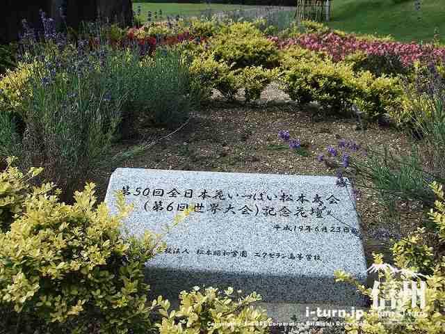 全日本花いっぱい松本大会記念花壇