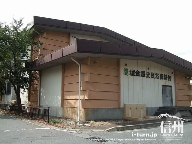 堀金歴史民族資料館