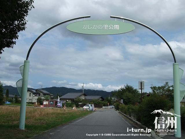 かじかの里公園のゲート