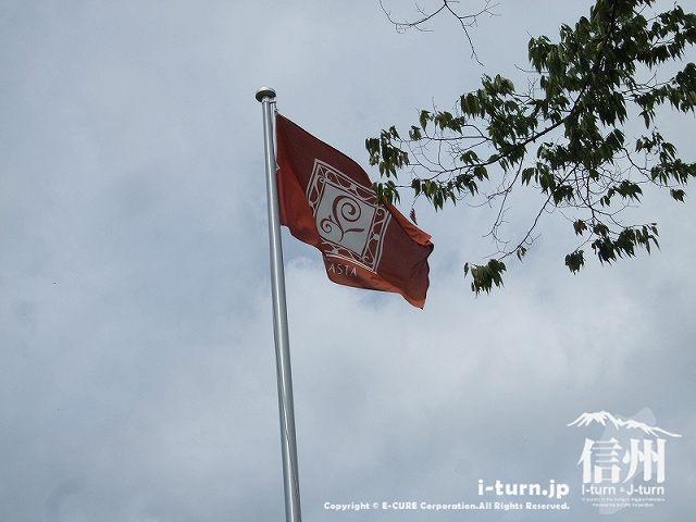 ラ・カスタ・ナチュラル・ヒーリングガーデンの旗