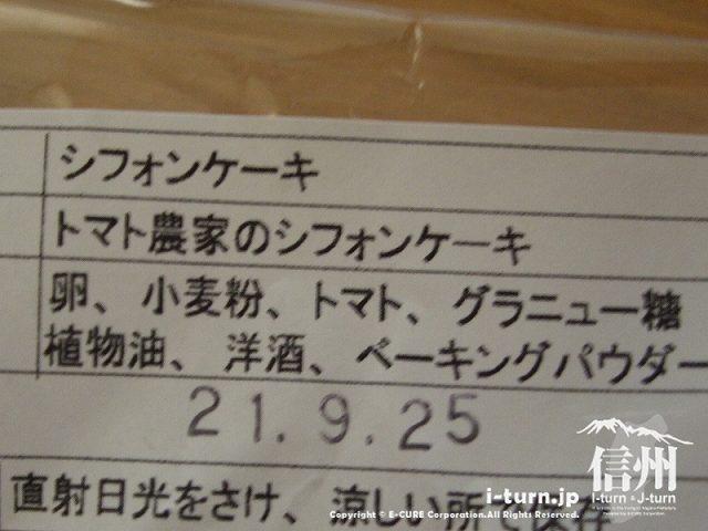 プティ・マルシェ シフォンケーキの原材料