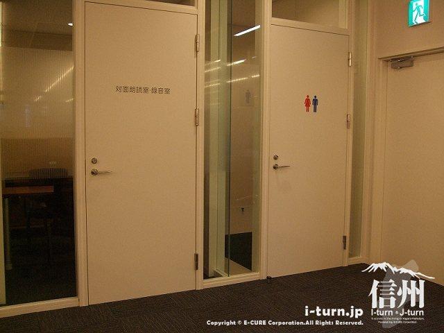 安曇野市中央図書館 トイレと対面朗読室、録音室