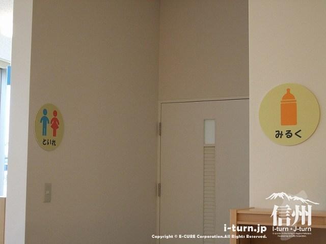 こどもとしょかん トイレと授乳室