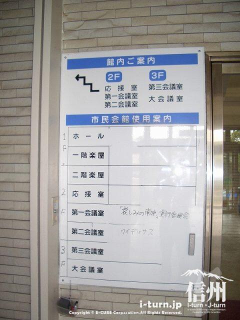市民会館の使用状況が書かれています