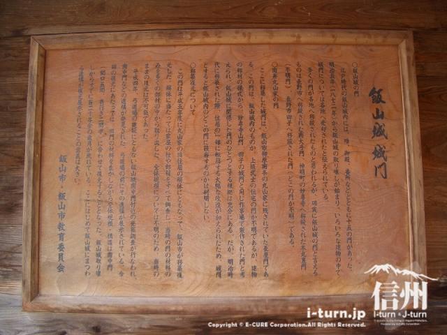 飯山城門の説明