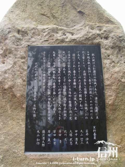 石碑の裏面