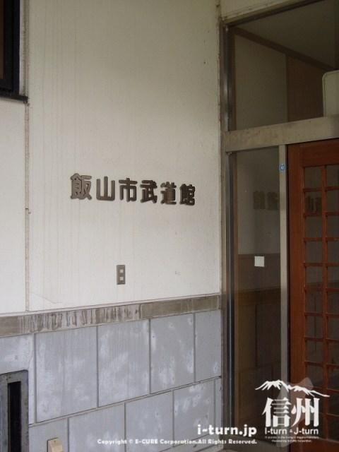 「武道館」玄関