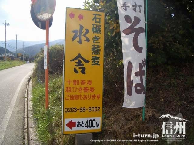 山形村唐沢そば集落「水舎」左折400mの案内