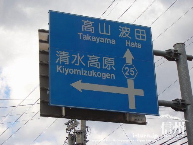 山形村唐沢そば集落「水舎」高原の 道路標識