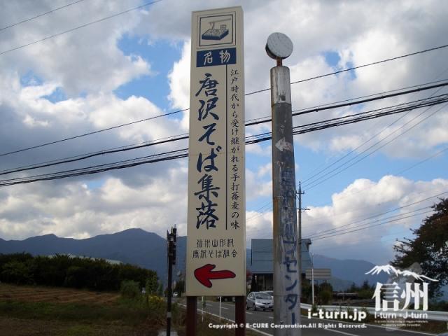 山形村唐沢そば集落「水舎」清水高原入り口に「唐沢そば集落」の案内