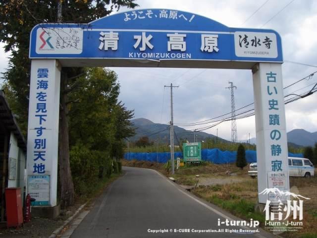 山形村唐沢そば集落「水舎」入り口の大きなゲート