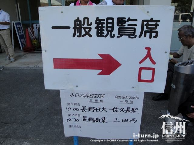 長野県営長野野球場観覧席への案内