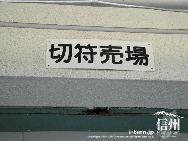 長野県営長野野球場の切符売り場