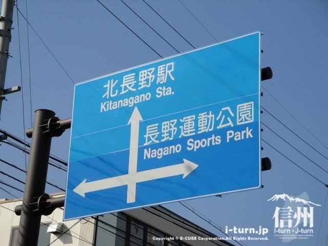 長野東郵便局から向かって行くと長野運動公園の道路案内