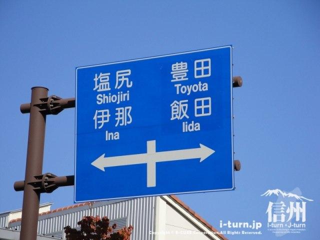 ほの字 道路標識