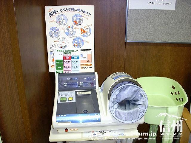藤森病院 血圧計