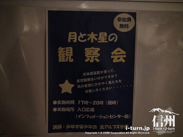 あづみの公園(大町・松川地区) 月と木製の観察会