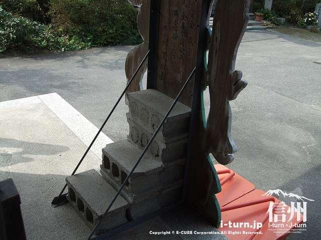 東光寺 記念写真パネルの踏み台