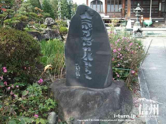 東光寺 石碑