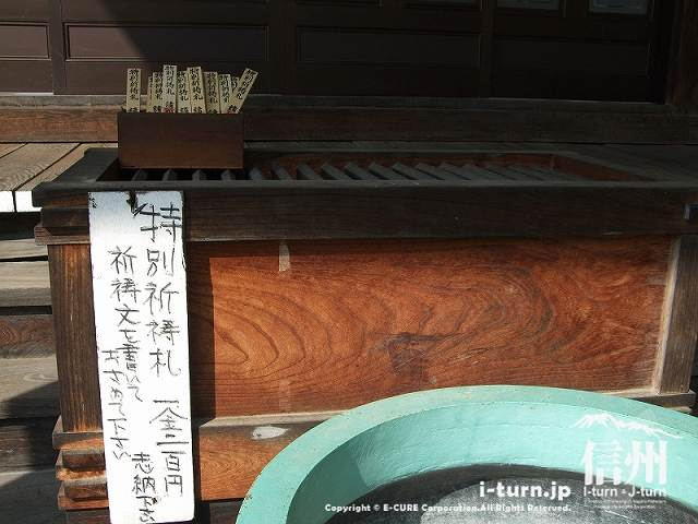 東光寺 お賽銭箱