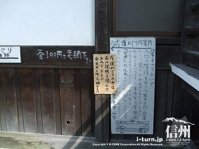 東光寺 御戒壇めぐりは100円
