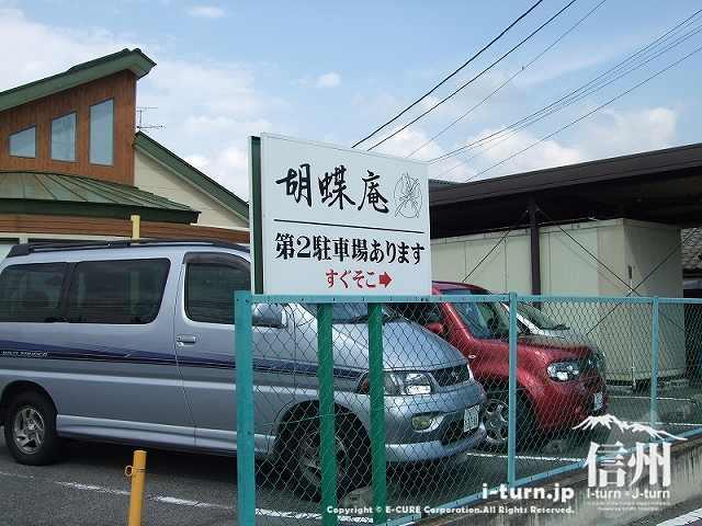 胡蝶庵 第二駐車場はあちら