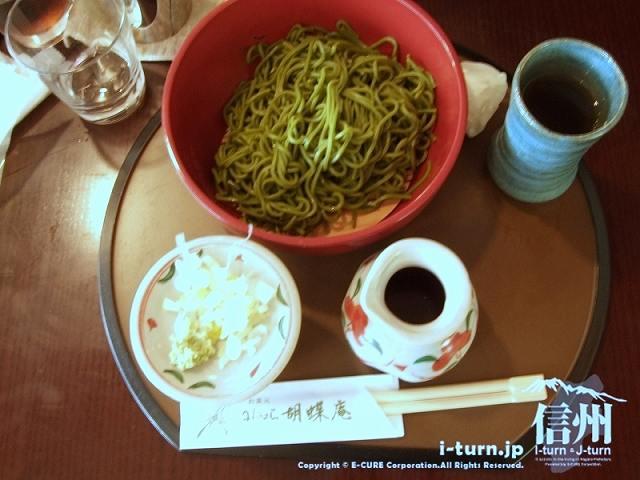和カフェ茶夢 抹茶ざるそば580円