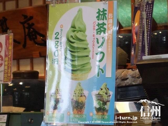 胡蝶庵 抹茶ソフト280円