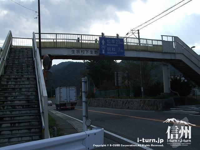 R19生坂村下生野の歩道橋