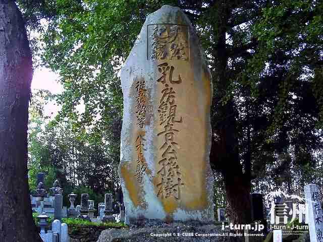 乳房観音公孫木の石碑