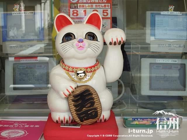 豊科アップルランドチャンスセンター 中央の招き猫