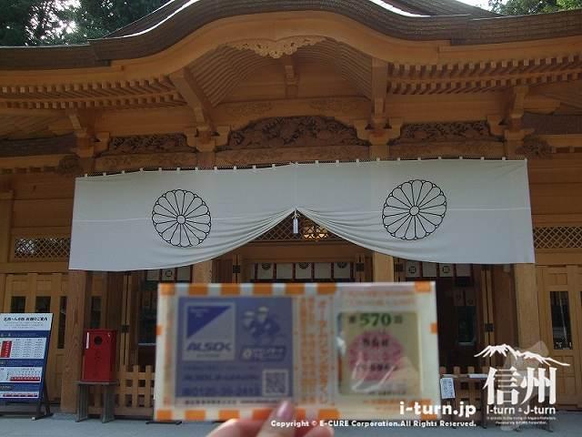 穂高神社で宝くじの願掛け