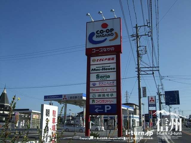 あづみ野豊科ショッピングセンター 看板