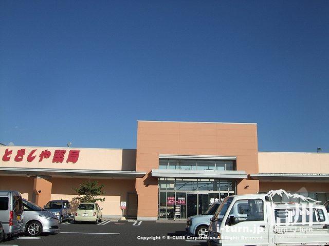 あづみ野豊科ショッピングセンター とをしや薬局