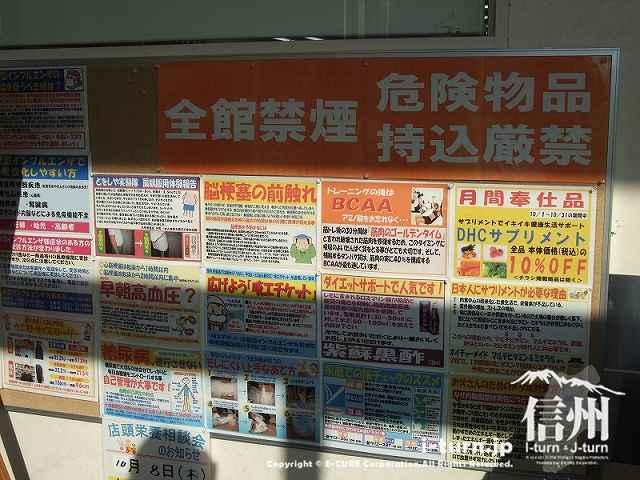 とをしや薬局 入口の掲示物