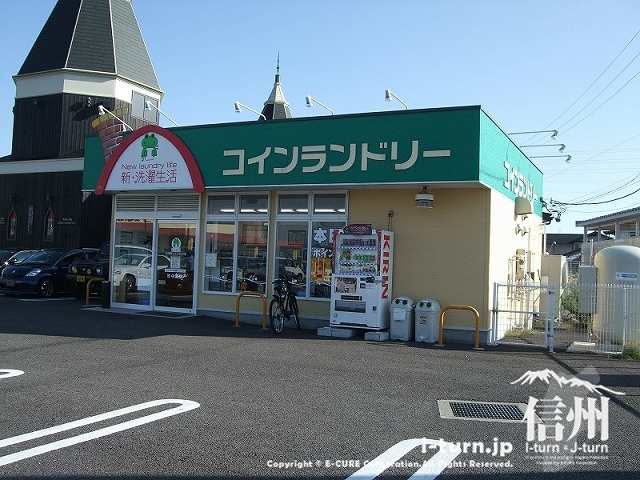 あづみ野豊科ショッピングセンター コインランドリー