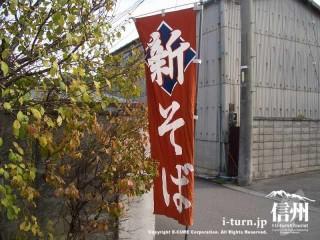 入口になびく新そばののぼり旗