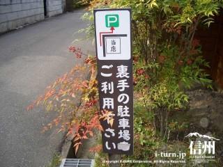 縦長の駐車場案内看板